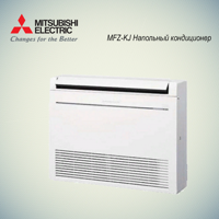 Внутренний блок Mitsubishi Electric MFZ-KJ25 VE